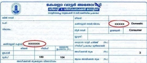 how to find kerala water authority consumer number