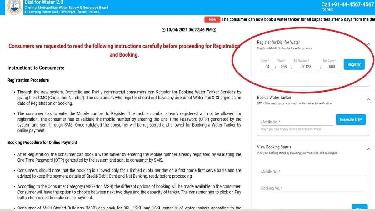 Chennai Metro Water Booking Online Registration Complaint